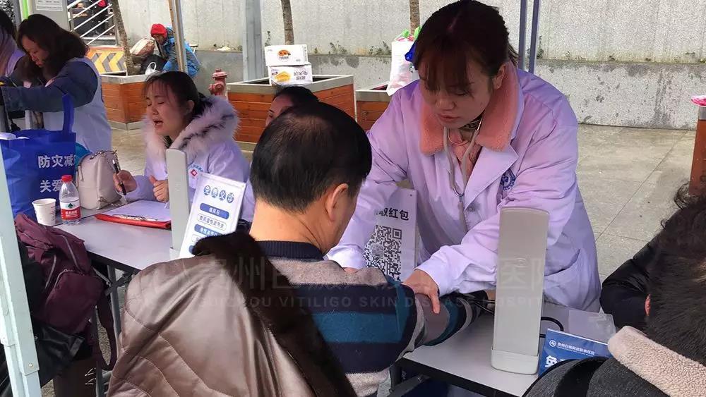 春运志愿行·温暖回家路,贵州白癜风皮肤病医院公益义诊完美落幕!